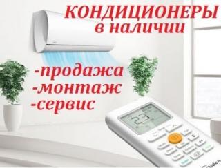 Кондиционеры в Казани т. 267-19-29